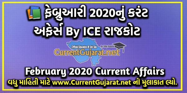 February 2020 Current Affairs By ICE Rajkot