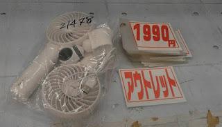 アウトレット 21478 Blank 携帯用扇風機 BF-C26 1990円