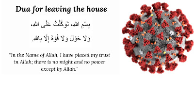 dua for leaving the house,recite when exiting the house