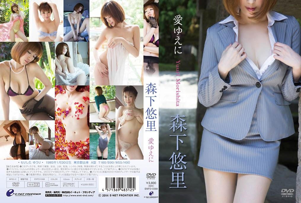 [ENFD-5568] Yuuri Morishita 森下悠里 & 愛ゆえに[MP4/1.07GB] - Girlsdelta