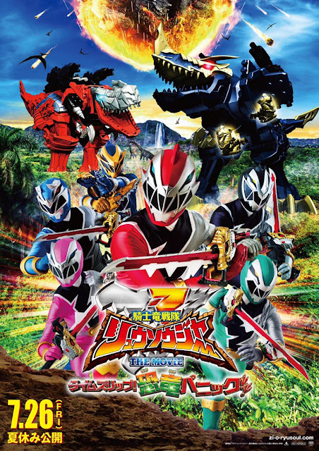 Kishiryu Sentai Ryusoulger The Movie : Time Slip! Dinosaur Panic! New Poster!