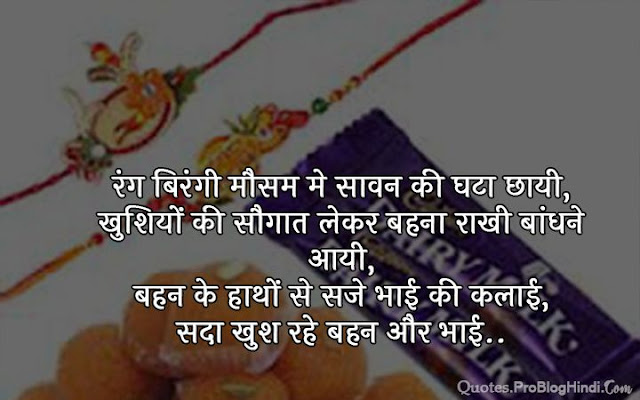 raksha bandhan quotes for brother in hindi
