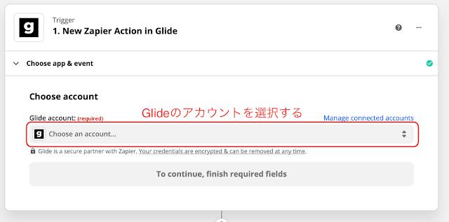 GlideとZapierを連携する−Glideアカウントと接続する