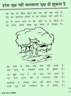हरेक वृक्ष नहीं फलवाला वृक्ष ही झुकता है