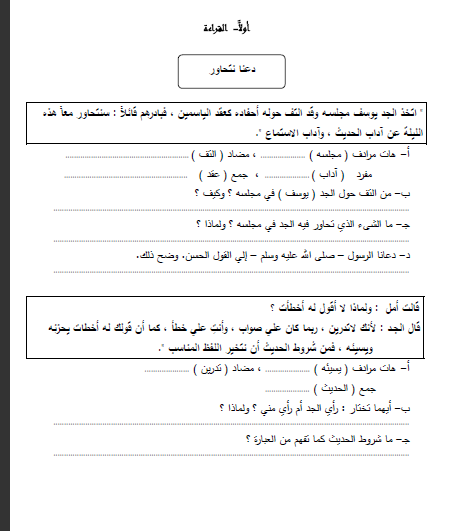 أسئلة عربي متوقعة للشهادة الإبتدائية
