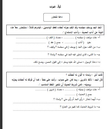 أسئلة اللغة العربية المتوقعة للصف السادس الابتدائى ترم أول وثانى 2020