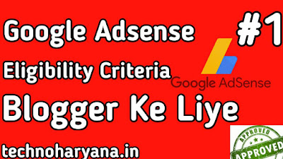 Google adsense ki eligibility criteria