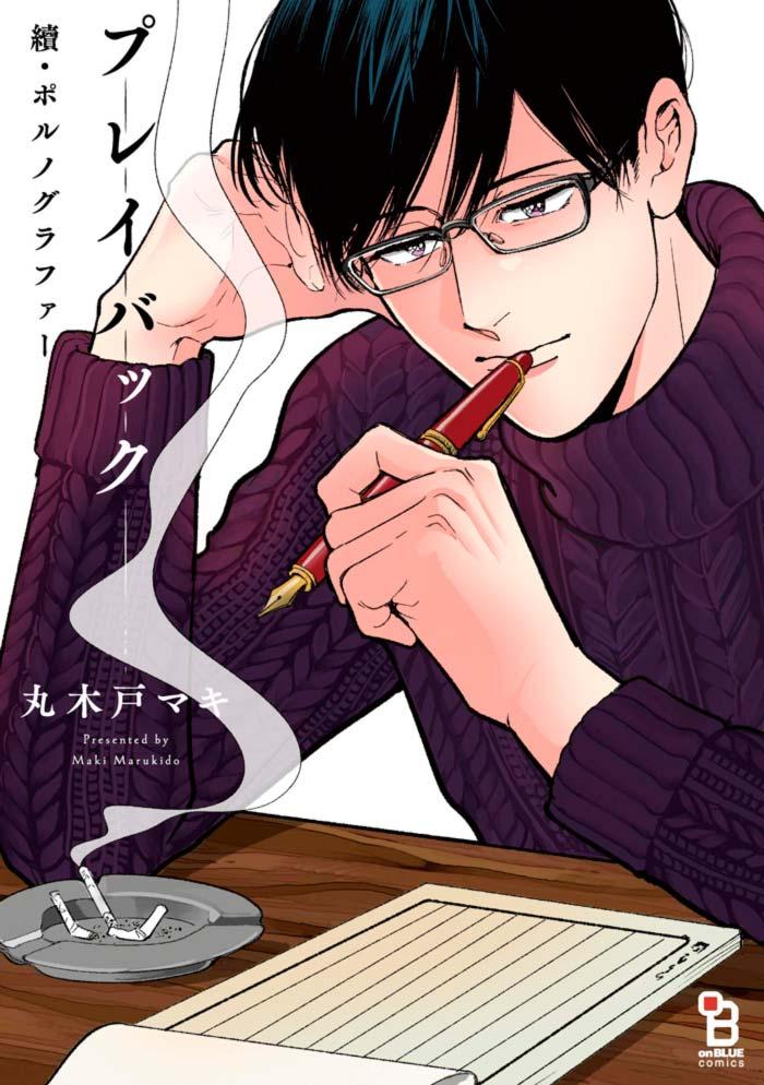 Pornographer: Playback manga - Maki Marukido