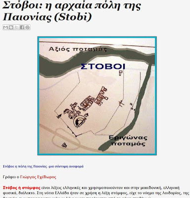 https://www.echedoros-a.gr/2009/08/stobi.html