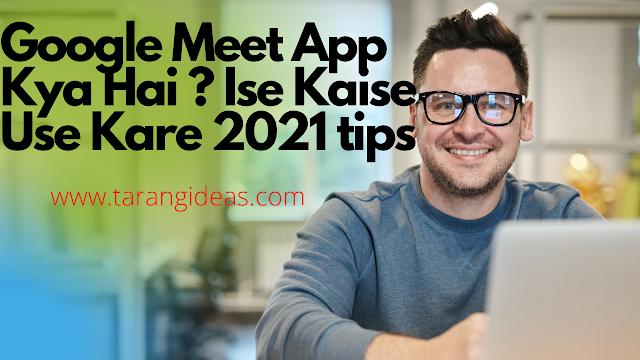 Google Meet App Kya Hai ? Ise Kaise Use Kare tips