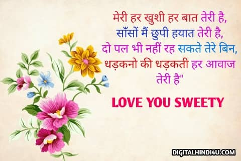 romantic love shayari