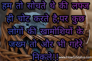 Sad Status Dil Ko Chu Jane wale Hindi