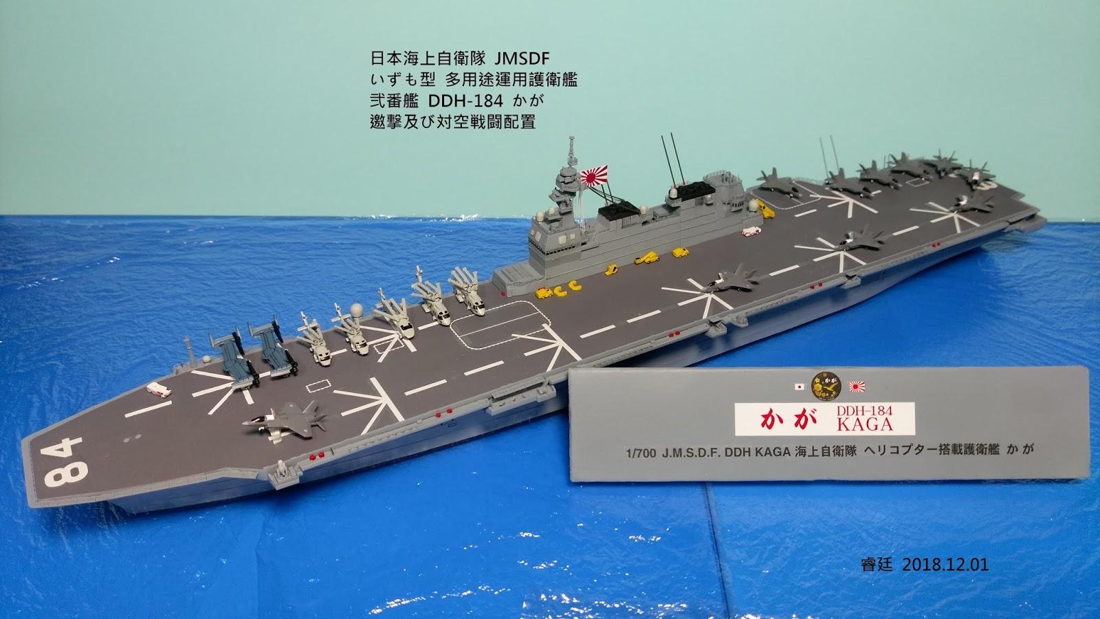 白貓模型格納庫 Ddh 184 かが多用途運用護衛艦2025 日本海上自衛隊jmsdf