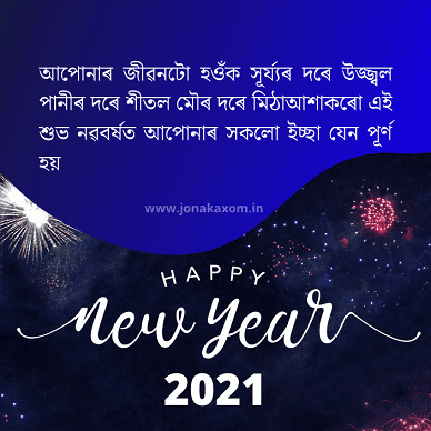 Happy New Year Caption 2021