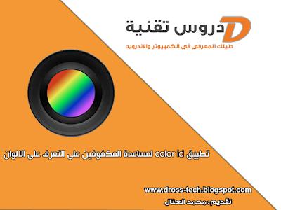 تطبيق color id لمساعدة المكفوفين فى التعرف على الالوان بكاميرا الاندرويد