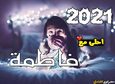 2021 احلى مع فاطمة