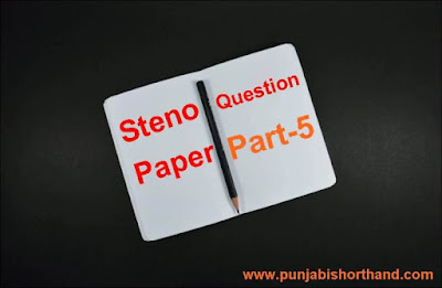 English Steno Question Paper Part-5