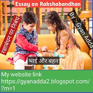 Essay on Rakshabandhan रक्षाबंधन पर निबंध हिंदी में