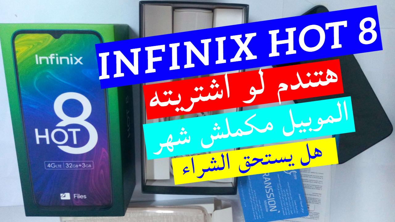 عيوب Infinx hot 8  ونصب شركة انفنيكس لي مفيش ضمان والحل تغير البورد بأخري جديدة حتي لو شاريه دلوقتي