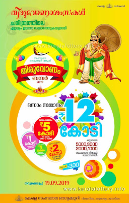Keralalottery.info, thiruvonam bumper lottery, onam bumper lottery result , thiruvonam bumper lottery result , thiruvonam bumper lottery 2019 , onam bumper lottery result today , thiruvonam bumper lottery result today , kerala thiruvonam bumper lottery , kerala government thiruvonam bumper lottery results , kerala lottery thiruvonam bumper 2019 result , kerala lottery thiruvonam bumper 2019 br 69, kerala state lottery thiruvonam bumper result
