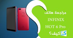 مراجعة هاتف أنفينيكس هوت 6 برو - Infinix Hot 6 Pro Unboxing