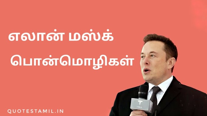 எலான் மஸ்க் பொன்மொழிகள் | Elon musk quotes in tamil