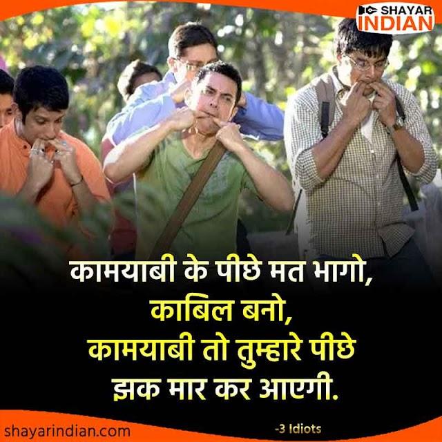 3 Idiots Hindi Film Dialogue : Kamyabi Suvichar
