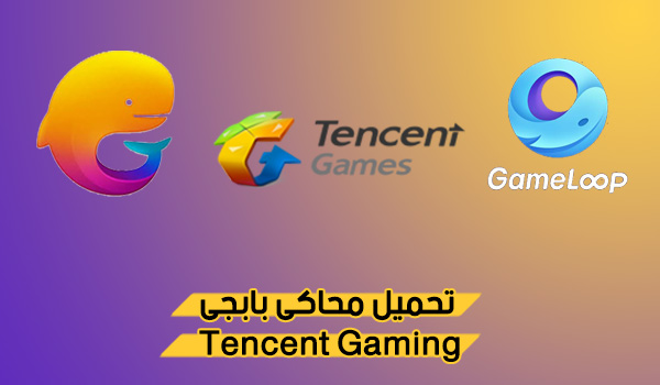 تحميل محاكى بابجى Tencent Gaming