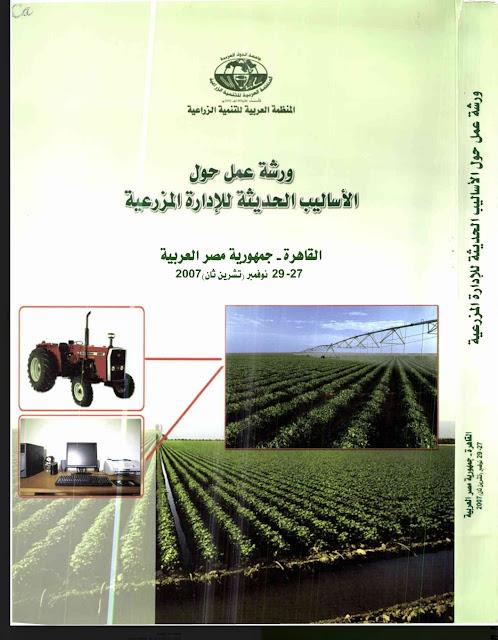 الأساليب الحديثة للإدارة المزرعية ، ورشة عمل .pdf
