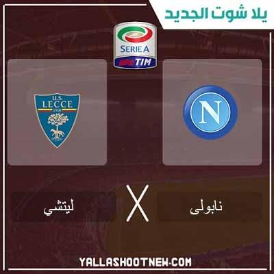 مشاهدة مباراة نابولي وليتشي بث مباشر اليوم 09-02-2020 في الدوري الإيطالي