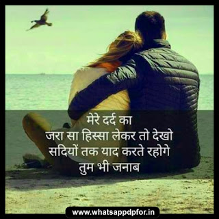 Sad Hindi Shayari Whatsapp Image