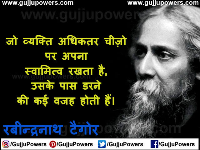 written by rabindranath tagore in hindi