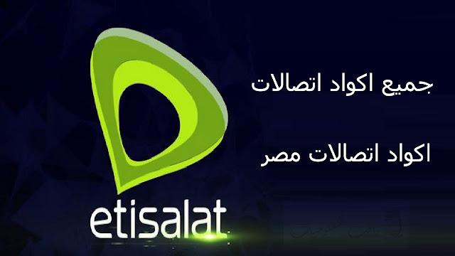 اكواد اتصالات مصر 2020