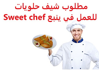 Sweets chef is required to work in Yanbu  To work for Lola Café in Yanbu The job is available to Saudis and residents  Type of shift: Part-time  Academic qualification: not required  Experience: four years working in the field Having experience in preparing sweets of all kinds  Salary: 2000 riyals