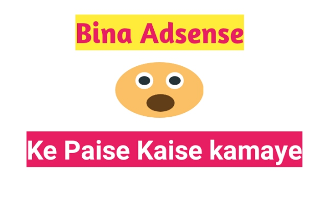 Bina Google Adsense Acconut Ke Paise Kaise Kamaye Hindi Tips