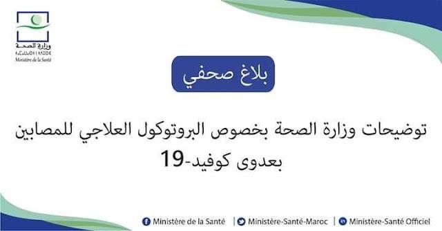 كورونا المغرب : توضيحات من وزارة الصحة بخصوص البروتوكول العلاجي للمصابين بعدوى كوفيد-19