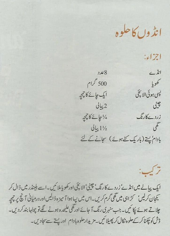 how to make egg halwa in urdu