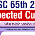 BPSC 65th prelims Expected Cut off For Mains Exam Shortlisted