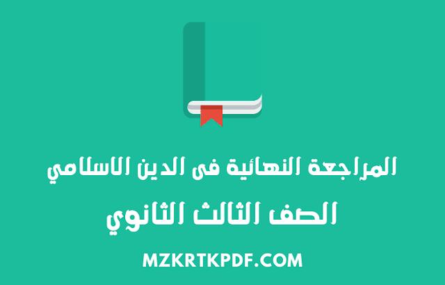 تحميل المراجعة النهائية فى الدين الاسلامي للصف الثالث الثانوي 2020 PDF