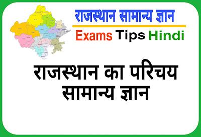 राजस्थान gk, राजस्थान GK इन हिंदी, Rajasthan General Knowledge in Hindi, Rajasthan Samanya Gyan, राजस्थान सामान्य ज्ञान