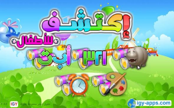 تطبيق اكتشف العربية حروف وأرقام رمضان 2021