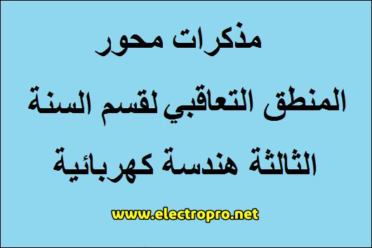 مذكرات محور المنطق التعاقبي للاستاذ بلمادي محمد سنة الثالثة هندسة كربائية