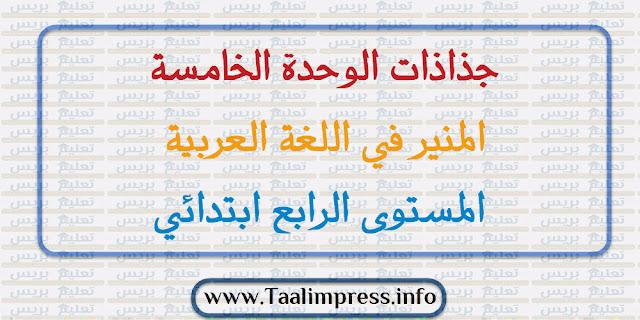 جذاذات الوحدة الخامسة المنير في اللغة العربية المستوى الرابع ابتدائي