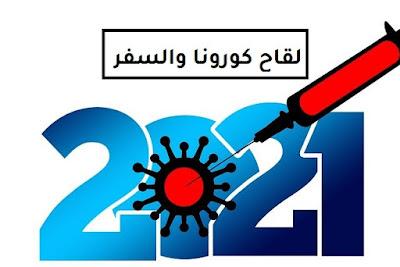 لقاح وعلاج كورونا 2021