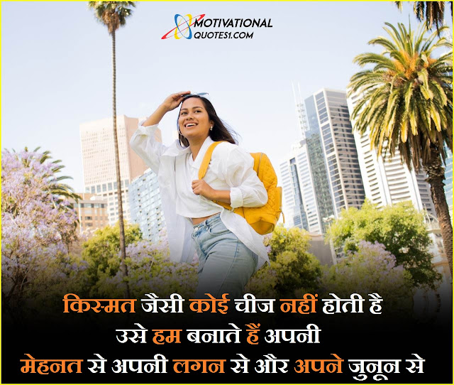 Study Motivation Quotes In Hindi, morning study quotes, the science of motivation, late night study motivation quotes, best motivational quotes for study,