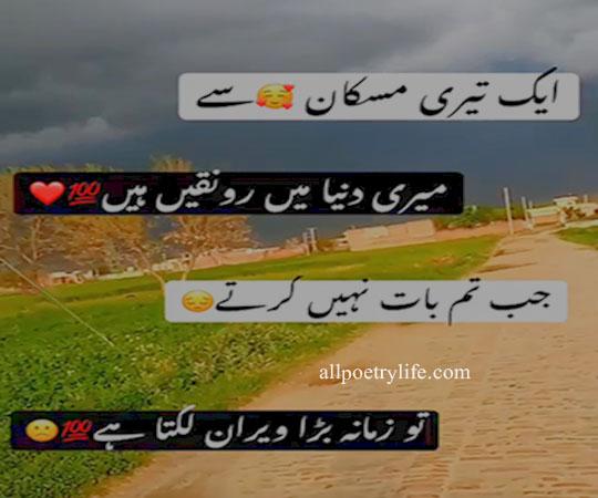 Ik Teri Muskan Se | sad poetry in urdu 4 lines | deep sad poetry in urdu 4 lines