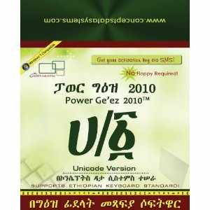 Power Ge'ez - Amharic Software for Word Processing