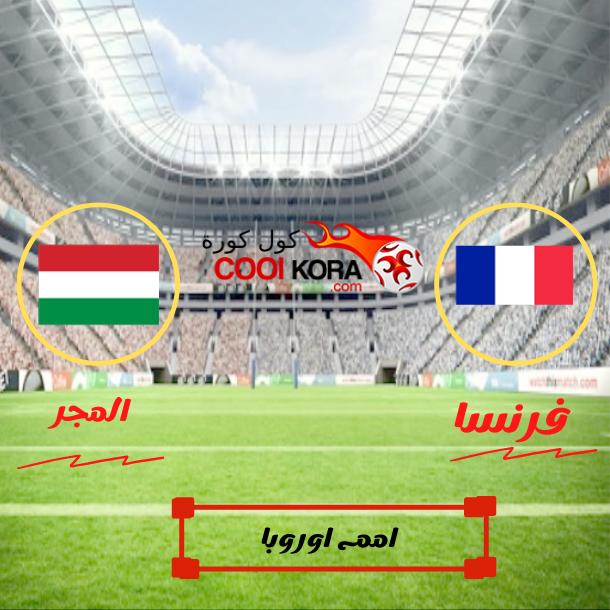 موعد مباراة فرنسا و المجر امم اوروبا 2020