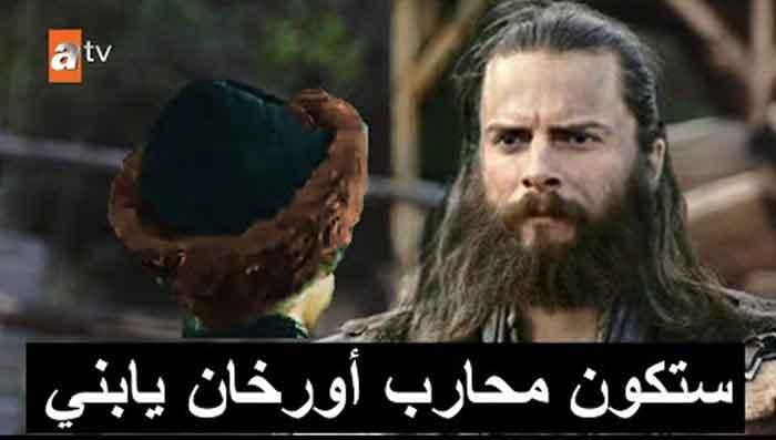 اعلان الموسم الثالث مسلسل المؤسس عثمان الحلقة 65 مترجم ظهور ابن بوران