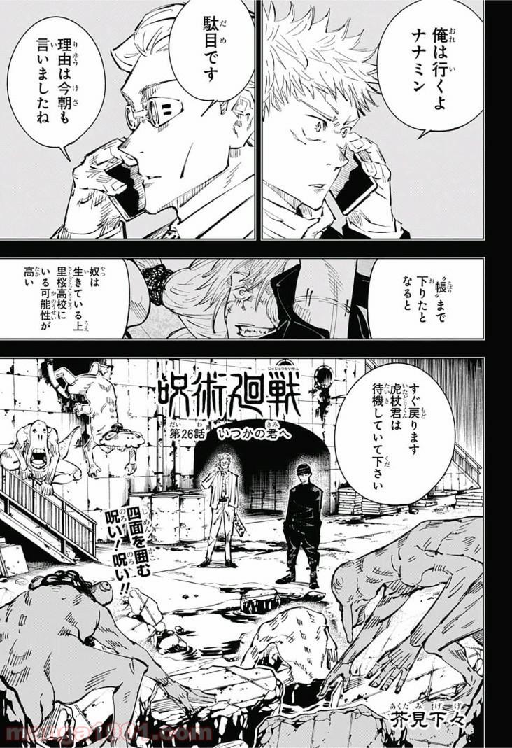 呪術廻戦 – Raw 【第26話】 – Manga Raw